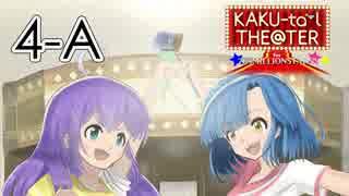「KAKU-tail THE@TER for 765MILLIONSTARS!!」4th night A