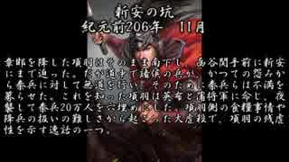 【三國志】美鈴がフランに教える楚漢戦争 26「法三条・新安の坑」【ゆっくり解説】