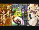怒首領蜂 大復活 - 「あの未来に続く為」だけ、の戦いだった【 1080p 60fps 】