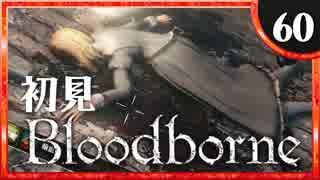 卍【実況】今日のブラッドボーン_60
