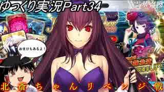 【FGOガチャ動画Part34】北 斎 ち ゃ ん リ ベ ン ジ 戦 !