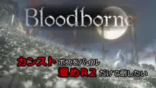 【Bloodborne】カンストボスをパイルハンマー溜めR2だけで倒したいfinal part【字幕プレイ】