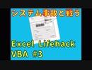 【Excel_Lifehack_VBA】システム事故と戦う【システムを作ってみる#3】
