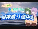 【結月ゆかり&東北ずん子車載】 車で行こう!御神渡り道中記