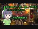 【Overdungeon】本日のバーサーカーソウル〜コンパクト高ぶる炎を添えて〜【VOICEROID実況】