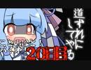 【Biohazard7】ことのはと!ばいおVR20日目【VOICEROID】