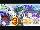 【BFV】元キルレ0.28天子ちゃん、キルレ3になる!?part7【ゆっくり実況】