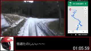 【ゆっくり車載】三国山攻略RTA