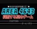 【AREA4643】CHAPTER5-ドールハウス