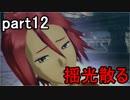 【.hack//G.U. Last Recode】Vol.2 君想フ声 part12