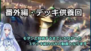 【MTG】デッキ、供養しましょ(仮題) part