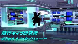 【ポケモンUSM】【ゆっくり実況】飛行タイプ研究所 file12~カイリュー~