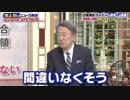【韓国】池上彰「文大統領も日本が正しいのは解ってるが、司法の判断に従わざるを得ない!」エセ保守?銀玉ウリナリストか(笑)