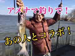 【コラボ】あの方達と!アメナマ釣りに行ってみた!前編【もっち釣動組合♯43】