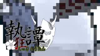 【ポケモンUSM】不安定でロマンな執狂譚 決勝戦(VSしっけん)【ゆっくり実況】