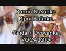 ブルガリア民謡 Ripni Kalinkeを演奏してみた 【ドゥヴォヤンカ/ガイダ/VOCALOID】