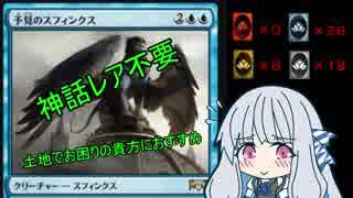【MTGアリーナ】新参者のランクマッチ♯2(最終回)