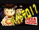 【Counter Fight 3】炎上覚悟!!今流行りのバイトテロやってみた【ゆっくり実況】