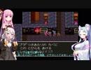 【VOICEROID実況】紲星あかりのSFC版ドラゴンクエスト3初プレイpart15