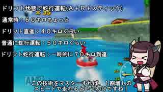 ディディーコングレーシング縛りプレイ4-2【VOICEROID実況】