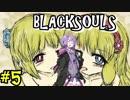 【BLACKSOULS】ゆかりさんと巡る狂気の世界#5【VOICEROID実況プレイ】
