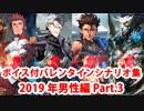 【ボイス・選択肢差分あり】Fate/Grand Order バレンタインイ...
