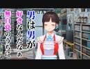 鈴鹿詩子「男は男が好きなんだなぁ…無自覚のうちに…」