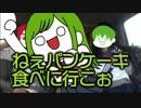 【旅動画】ぼくらは新世界で旅をする Part:10【四国バーガー編】
