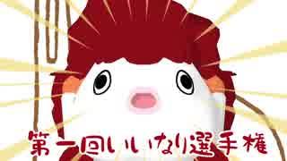 【MMD鬼徹】いいなり金魚草