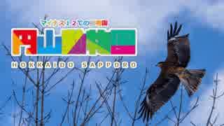 乗ってけ!円山ビート【札幌市円山動物園】