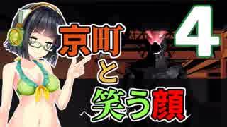 【Killer7】京町と笑う顔 4