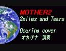【オカリナで吹いてみた】MOTHER2:Smiles and Tears