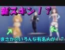 【新リーク情報】フォートナイトに、まさかのあの有名人たちが新スキンとして参戦!!【フォートナイト】