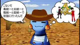 【ポケモンUSM】毒ガエルの為に鐘は鳴る!!