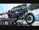 【dALA Touring Club】episode.108 白銀ジャックの巻。