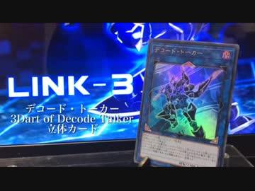 【立体カード】デコード・トーカー