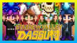 【Stardew Valley】メンバー4人のセカンドライフ【DASSU村40日目】
