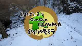 東北ずん子とgungunGUNMA釣り修行#5「解禁