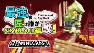 【日刊Minecraft】最強の匠は誰かスカイブロック編改!絶望的センス4人衆がカオス実況!#42【TheUnusualSkyBlock】