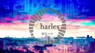 卯月コウ / シャルル (Remix)