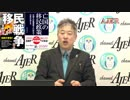 『中国の崩壊とは①』坂東忠信 AJER2019.2.11(1)
