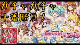 【開運!ガチャガチャ十番勝負】◆ときめきアイドル篇◆八番目