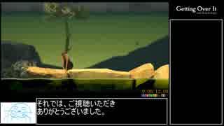 Getting Over It 壺オッサンめり込ませRTA 00:12.00