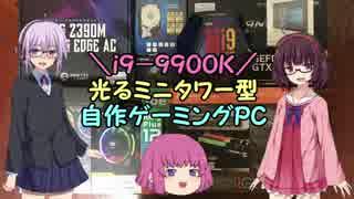 【自作PC】i9-9900Kで光るミニタワー型の