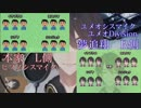 【ユメオ&ヒプノシスマイク】Division Rap Battle【ユメオDivision】(本家比較)