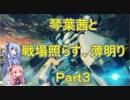 【BBPS4】琴葉茜と戦場照らす薄明り(Part3)【ボーダーブレイク】