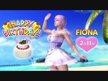 DoAX Venus Vacation :: Fiona Birthday Announcement Sequence (Stella Aquarius SSR)