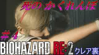 【バイオハザードRE:2】ゾンビさん、もう許してクレア #4【実況】