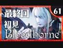 【ニコニコ動画】卍【実況】今日のブラッドボーン_61最終回を解析してみた