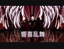 【ユーリ!!!onMMD】ヴィクトル・勝生勇利・ユーリで響喜乱舞